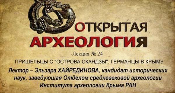 Embedded thumbnail for ГЕРМАНЦЫ В КРЫМУ