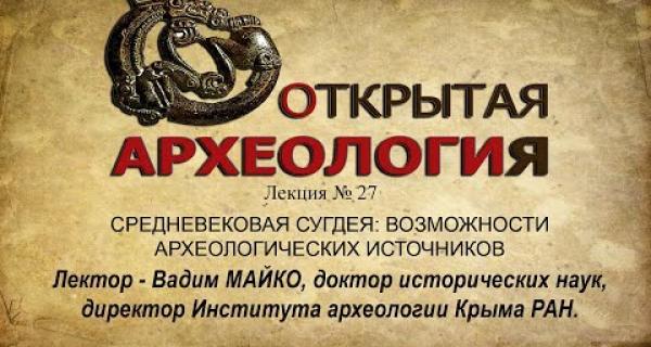 Embedded thumbnail for Лекция № 27 Средневековая Сугдея: возможности археологических источников