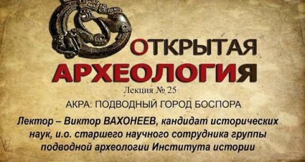 Embedded thumbnail for Лекция №25. АКРА: ПОДВОДНЫЙ ГОРОД БОСПОРА
