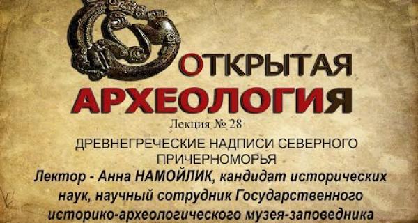 Embedded thumbnail for Лекция №28. Древнегреческие надписи Северного Причерноморья