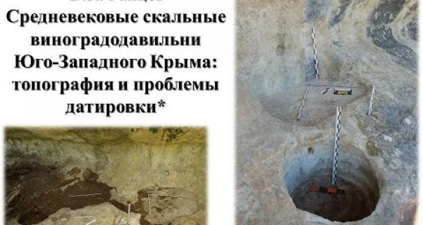 Embedded thumbnail for Средневековые скальные винодавильни