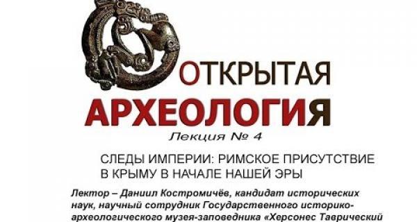 Embedded thumbnail for Следы империи: римское присутствие в Крыму в начале нашей эры