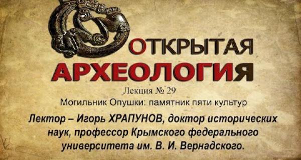 Embedded thumbnail for МОГИЛЬНИК ОПУШКИ: ПАМЯТНИК ПЯТИ КУЛЬТУР