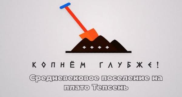 Embedded thumbnail for Копнём глубже: средневековое поселение на плато Тепсень