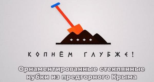 Embedded thumbnail for Орнаментированные стеклянные кубки из предгорного Крыма