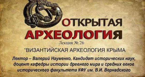 Embedded thumbnail for ВИЗАНТИЙСКАЯ АРХЕОЛОГИЯ КРЫМА