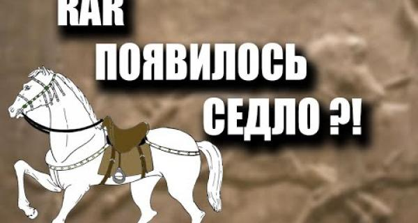 Embedded thumbnail for О происхождении седла