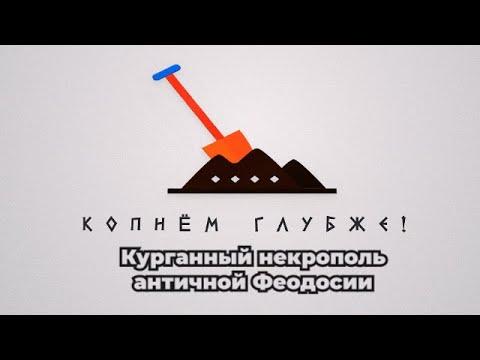 Embedded thumbnail for Курганный некрополь античной Феодосии
