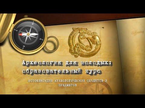 Embedded thumbnail for Занятие 4. Фотофиксация археологических объектов и предметов