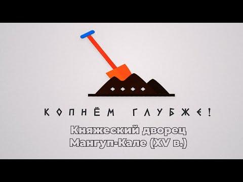 Embedded thumbnail for Копнём глубже: Княжеский дворец Мангуп-Кале (XV в.)