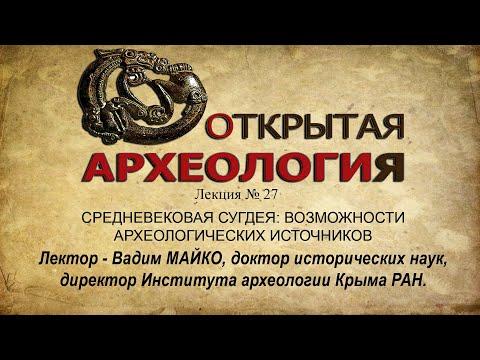 Embedded thumbnail for СРЕДНЕВЕКОВАЯ СУГДЕЯ