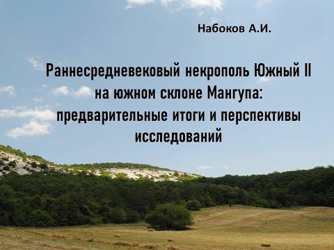 Embedded thumbnail for Некрополь Южный II под Мангупом