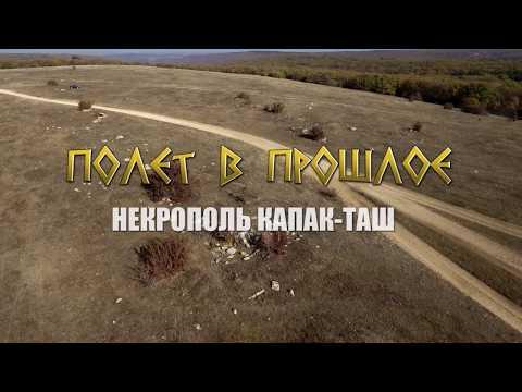 Embedded thumbnail for Полёт в прошлое. Некрополь Капак-Таш