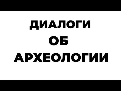 Embedded thumbnail for Диалоги об археологии. Татьяна Сарапулкина