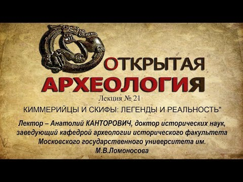 Embedded thumbnail for КИММЕРИЙЦЫ И СКИФЫ: ЛЕГЕНДЫ И РЕАЛЬНОСТь