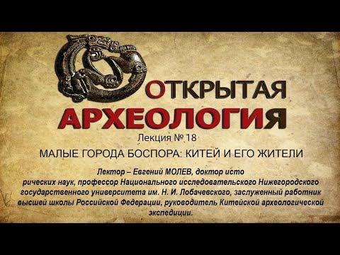 Embedded thumbnail for АНТИЧНЫЙ КИТЕЙ