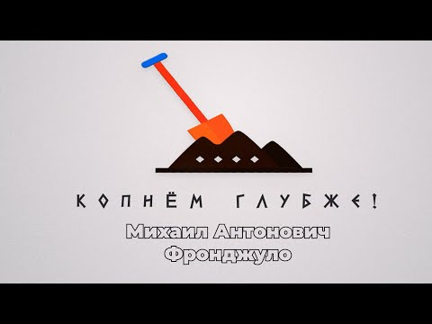Embedded thumbnail for Михаил Антонович Фронджуло