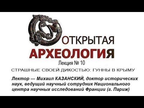 Embedded thumbnail for СТРАШНЫЕ СВОЕЙ ДИКОСТЬЮ: ГУННЫ В КРЫМУ