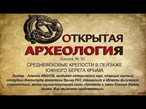 Embedded thumbnail for СРЕДНЕВЕКОВЫЕ КРЕПОСТИ В ПЕЙЗАЖЕ ЮЖНОГО БЕРЕГА КРЫМА