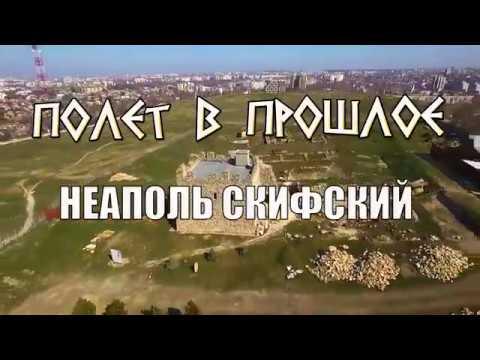 Embedded thumbnail for Полёт в прошлое Неаполь Скифский