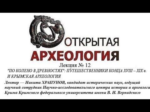 Embedded thumbnail for ПУТЕШЕСТВЕННИКИ XVIII – XIX в. И КРЫМСКАЯ АРХЕОЛОГИЯ