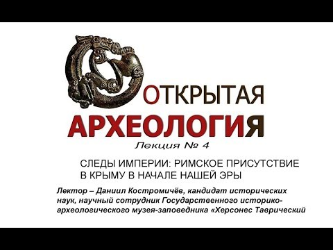 Embedded thumbnail for Римское присутствие в Крыму