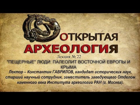 "Embedded thumbnail for Лекция №22. ""ПЕЩЕРНЫЕ"" ЛЮДИ: ПАЛЕОЛИТ ВОСТОЧНОЙ ЕВРОПЫ И КРЫМА"