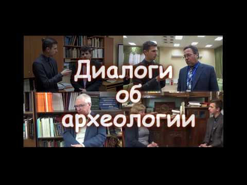 Embedded thumbnail for Диалоги об археологии: Сергей Мульд