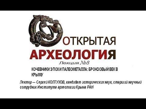 Embedded thumbnail for КОЧЕВНИКИ ЭПОХИ ПАЛЕОМЕТАЛЛА: БРОНЗОВЫЙ ВЕК В КРЫМУ