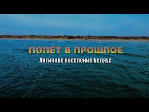 Embedded thumbnail for ГОРОДИЩЕ БЕЛЯУС