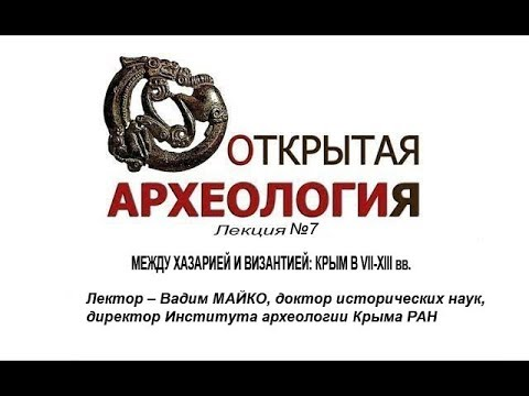 Embedded thumbnail for Между Хазарией и Византией: Крым в VII - XIII вв.
