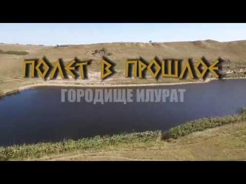 Embedded thumbnail for Полёт в прошлое. Городище Илурат