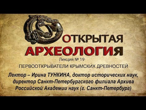 Embedded thumbnail for ПЕРВООТКРЫВАТЕЛИ КРЫМСКИХ ДРЕВНОСТЕЙ