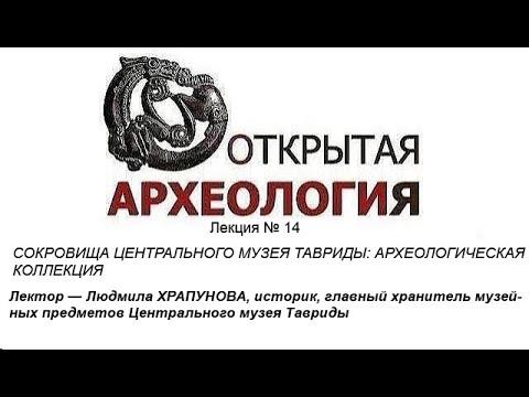 Embedded thumbnail for  СОКРОВИЩА ЦЕНТРАЛЬНОГО МУЗЕЯ ТАВРИДЫ: АРХЕОЛОГИЧЕСКАЯ КОЛЛЕКЦИЯ