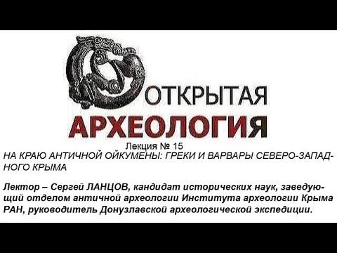 Embedded thumbnail for ГРЕКИ И ВАРВАРЫ СЕВЕРО-ЗАПАДНОГО КРЫМА