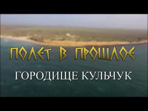 Embedded thumbnail for ГОРОДИЩЕ КУЛЬЧУК