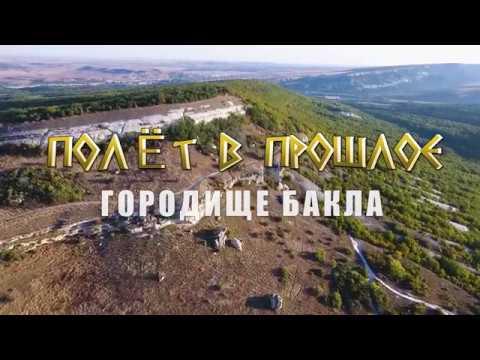 Embedded thumbnail for Полёт в прошлое. Городище Бакла