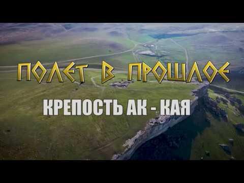 Embedded thumbnail for Полёт в прошлое. Крепость Ак-Кая