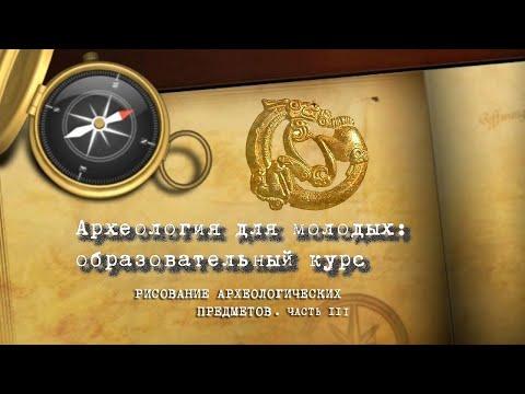 Embedded thumbnail for Занятие 7. Рисование археологических предметов. Часть 3