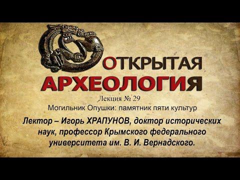 Embedded thumbnail for МОГИЛЬНИК ОПУШКИ