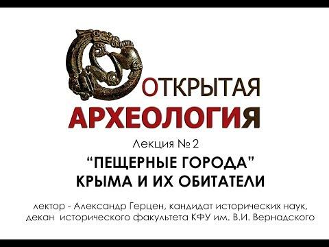 """Embedded thumbnail for """"ПЕЩЕРНЫЕ ГОРОДА"""" КРЫМА И ИХ ОБИТАТЕЛИ"""