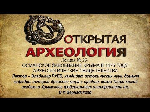 Embedded thumbnail for Лекция №23 ОСМАНСКОЕ ЗАВОЕВАНИЕ КРЫМА В 1475 ГОДУ: АРХЕОЛОГИЧЕСКИЕ СВИДЕТЕЛЬСТВА