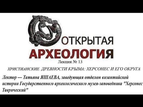 Embedded thumbnail for ХРИСТИАНСКИЕ ДРЕВНОСТИ КРЫМА