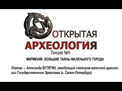 Embedded thumbnail for АНТИЧНЫЙ МИРМЕКИЙ