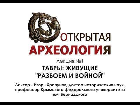 "Embedded thumbnail for ТАВРЫ: ЖИВУЩИЕ ""РАЗБОЕМ И ВОЙНОЙ"""