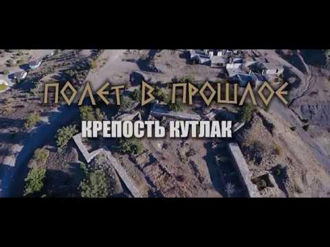 Embedded thumbnail for Полет в прошлое: крепость Кутлак