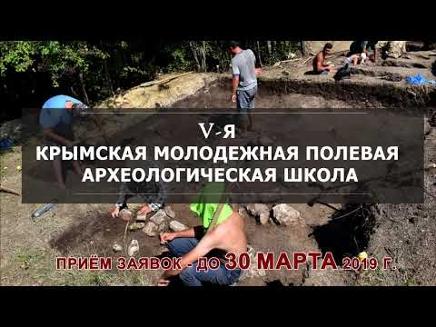 Embedded thumbnail for О V-й Крымской молодёжной полевой археологической школе
