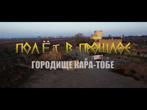Embedded thumbnail for ГОРОДИЩЕ КАРА-ТОБЕ