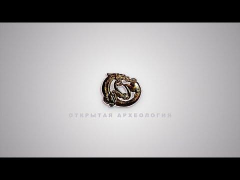 Embedded thumbnail for Проблемы сарматской археологии и истории