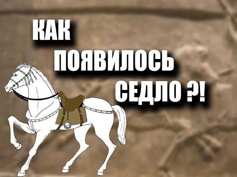 Embedded thumbnail for Сергей Иванович Лукьяшко - Как появилось седло?